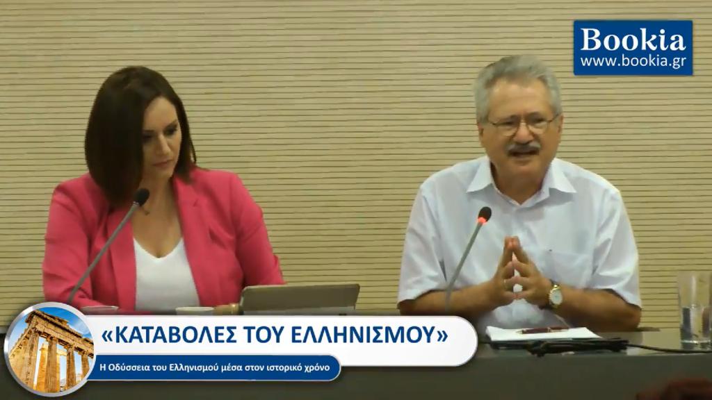 Με επιτυχία πραγματοποιήθηκε η ημερίδα με θέμα «Καταβολές του Ελληνισμού - Η Οδύσσεια του Ελληνισμού μέσα στον ιστορικό χρόνο»