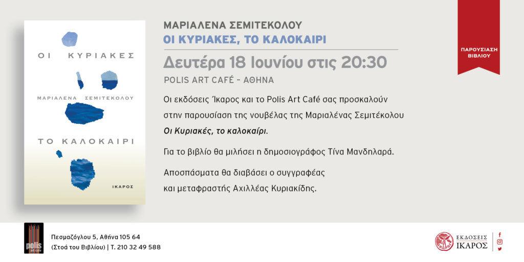 Παρουσίαση της νουβέλας της Μαριαλένας Σεμιτέκολου, «Οι Κυριακές, το καλοκαίρι», στο Polis Art Café