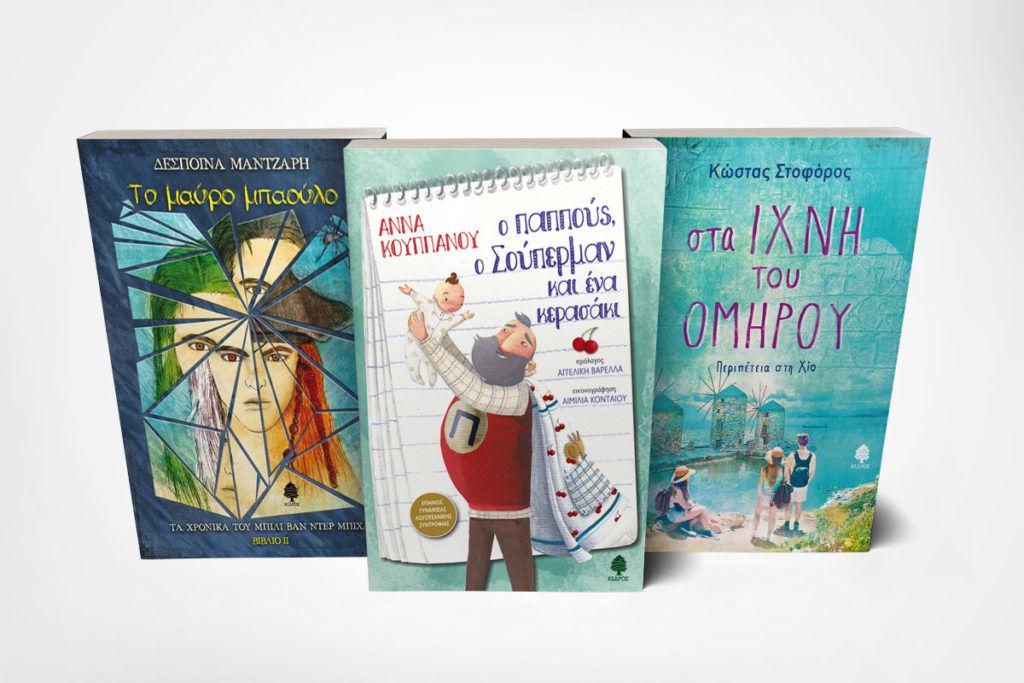 Τρία νέα παιδικά βιβλία από τις εκδόσεις Κέδρος