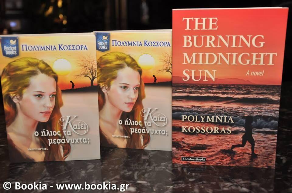 Πάρτι για τον ένα χρόνο κυκλοφορίας του βιβλίου «Καίει ο Ήλιος τα Μεσάνυχτα;»