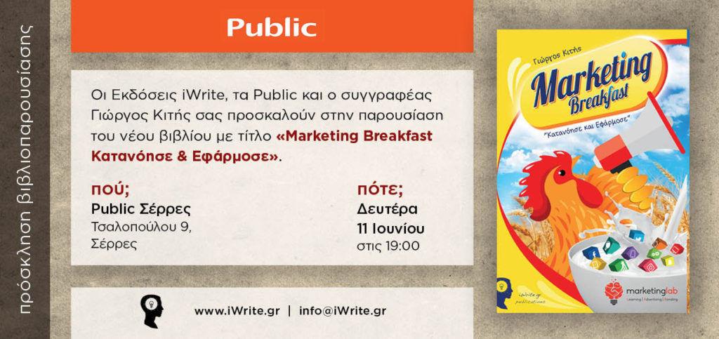 """Βιβλιοπαρουσίαση: """"Marketing Breakfast - Κατανόησε και Εφάρμοσε"""" στις Σέρρες"""