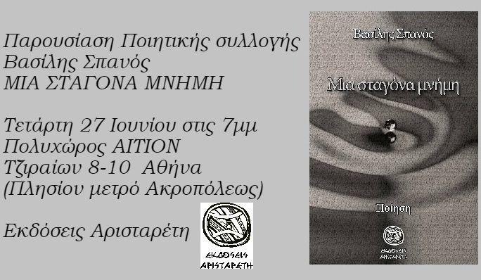 """Παρουσίαση ποιητικής συλλογής: """"ΜΙΑ ΣΤΑΓΟΝΑ ΜΝΗΜΗ"""""""