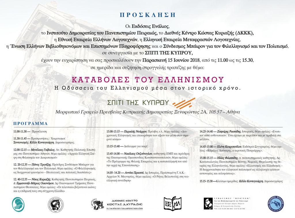 """Ημερίδα με θέμα: """"Καταβολές του Ελληνισμού"""" στο ΣΠΙΤΙ ΤΗΣ ΚΥΠΡΟΥ"""