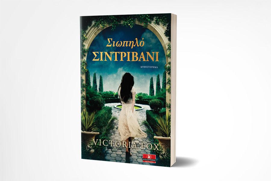 Νέα κυκλοφορία: «Σιωπηλό Σιντριβάνι»