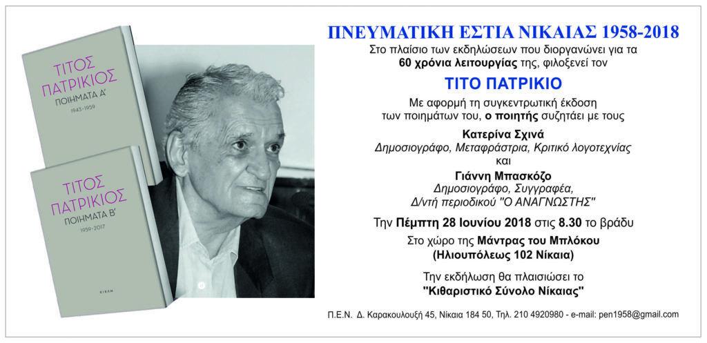 Εκδήλωση για τον Τίτο Πατρίκιο από την Πνευματική Εστία Νίκαιας