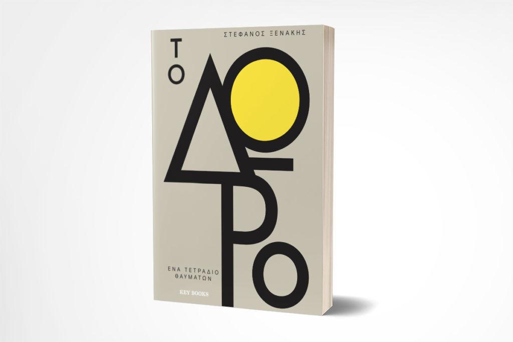 """Νέο βιβλίο Key Books: """"To Δώρο"""" του Στέφανου Ξενάκη"""