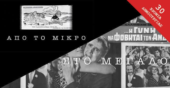 """""""ΒΑΣΙΛΗΣ ΧΡΙΣΤΟΔΟΥΛΟΥ"""" από το κανάλι της Βουλής στη σειρά """"Από το Μικρό στο Μεγάλο"""""""