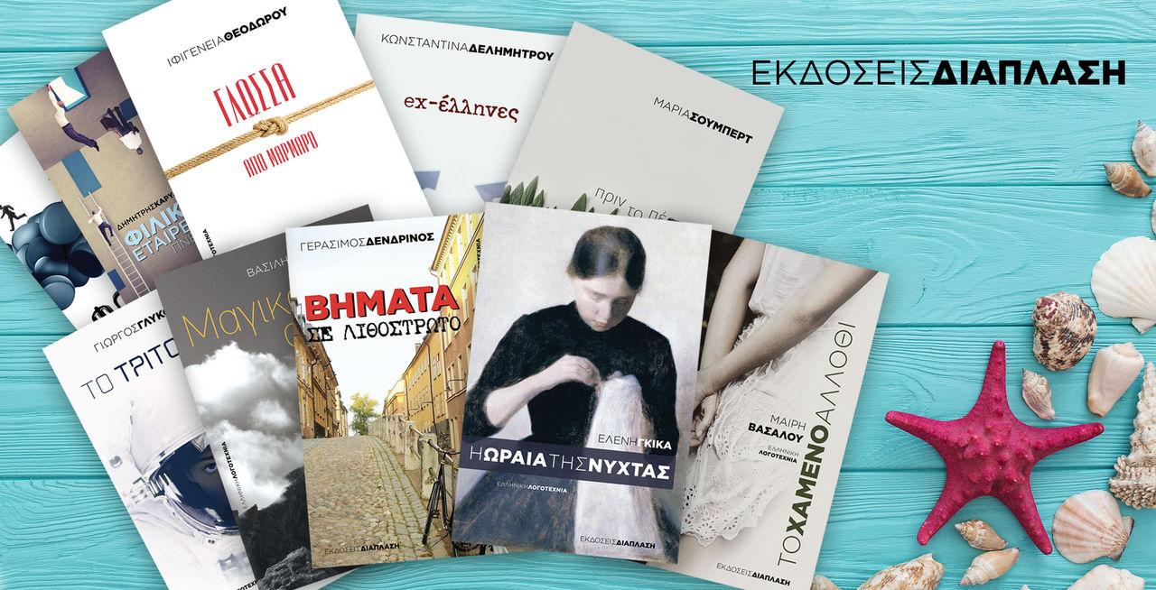 Ελληνική Λογοτεχνία από τις εκδόσεις Διάπλαση για το καλοκαίρι