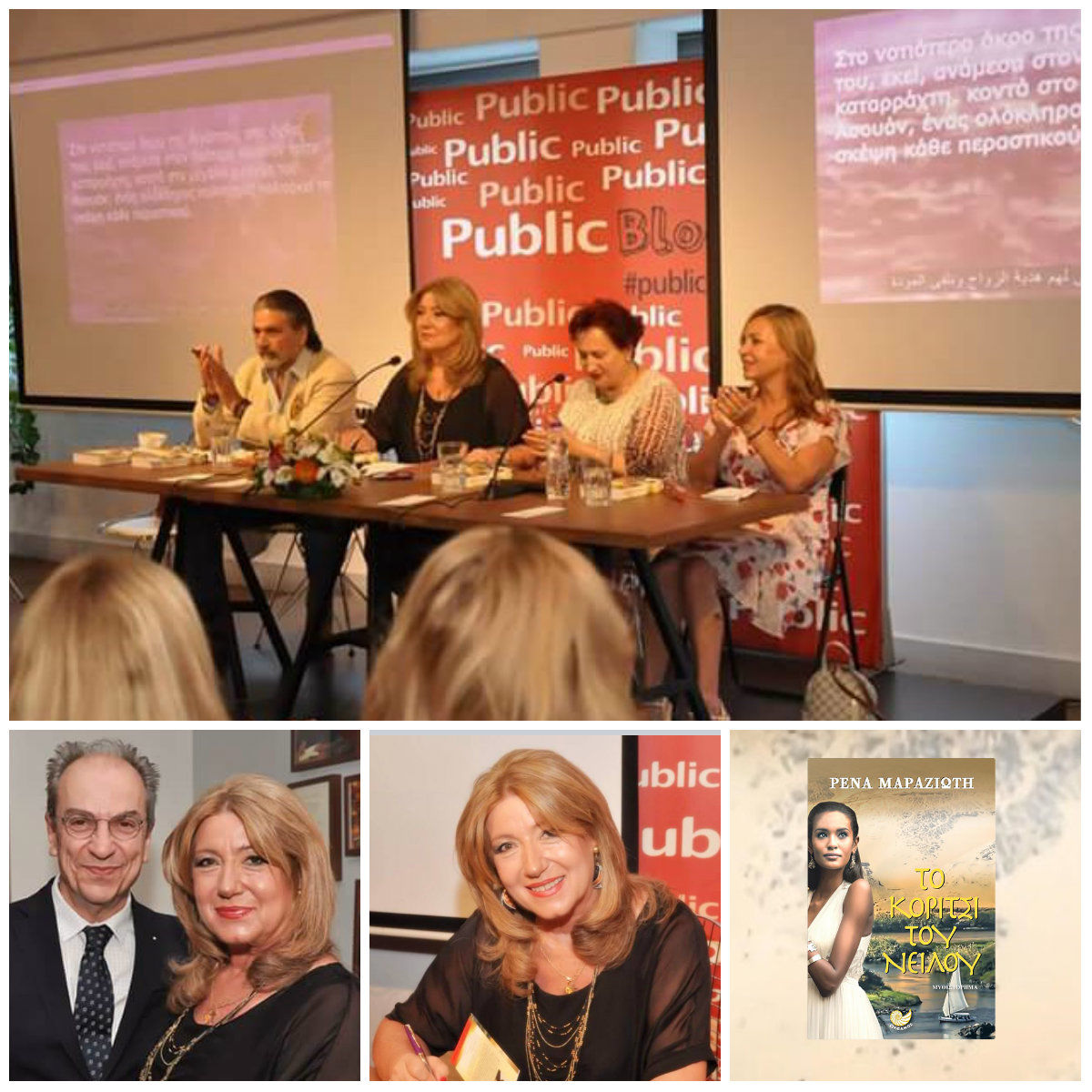 """Πραγματοποιήθηκε με μεγάλη επιτυχία η παρουσίαση του βιβλίου της Ρένας Μαραζιώτη με τίτλο """"Το κορίτσι του Νείλου"""""""