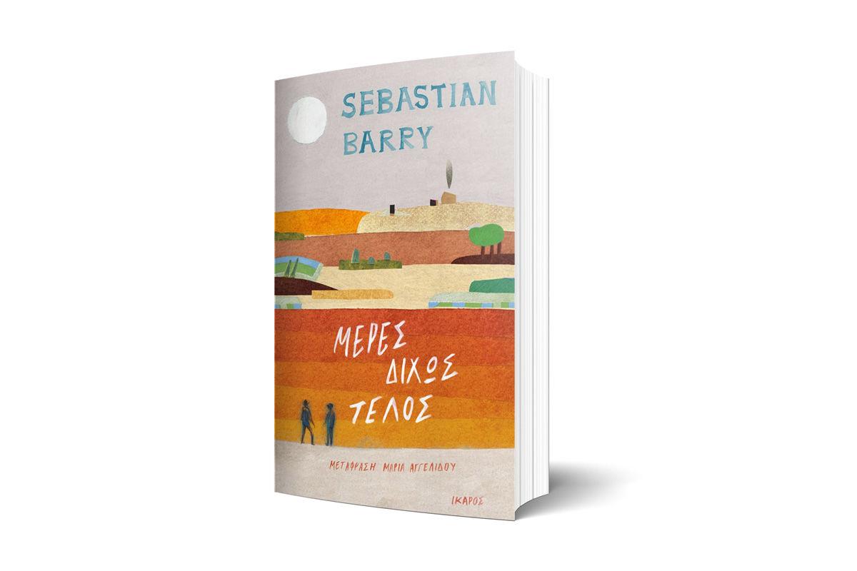 """Νέα κυκλοφορία: """"Μέρες δίχως τέλος"""" του Sebastian Barry"""