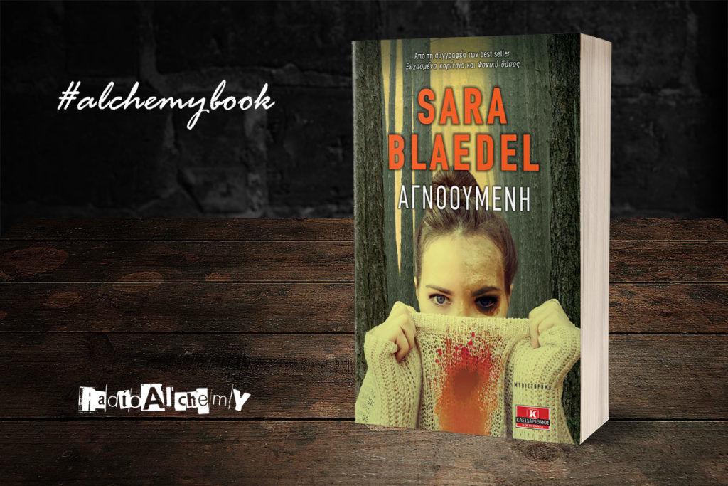 «Αγνοούμενη» -κριτική του βιβλίου της Sara Blaedel
