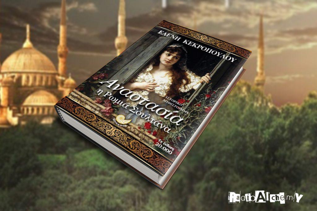 «Αναστασία, η Ρωμιά Σουλτάνα» -κριτική του βιβλίου της Ελένης Κεκροπούλου