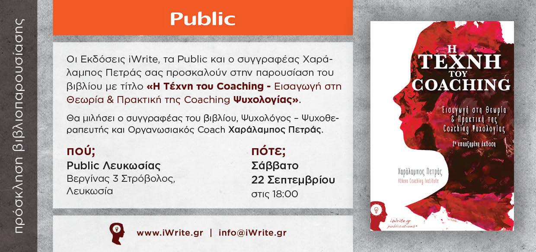 """""""Η Τέχνη του Coaching - Eισαγωγή στη Θεωρία & Πρακτική της Coaching Ψυχολογίας"""" στα Public Λευκωσίας"""