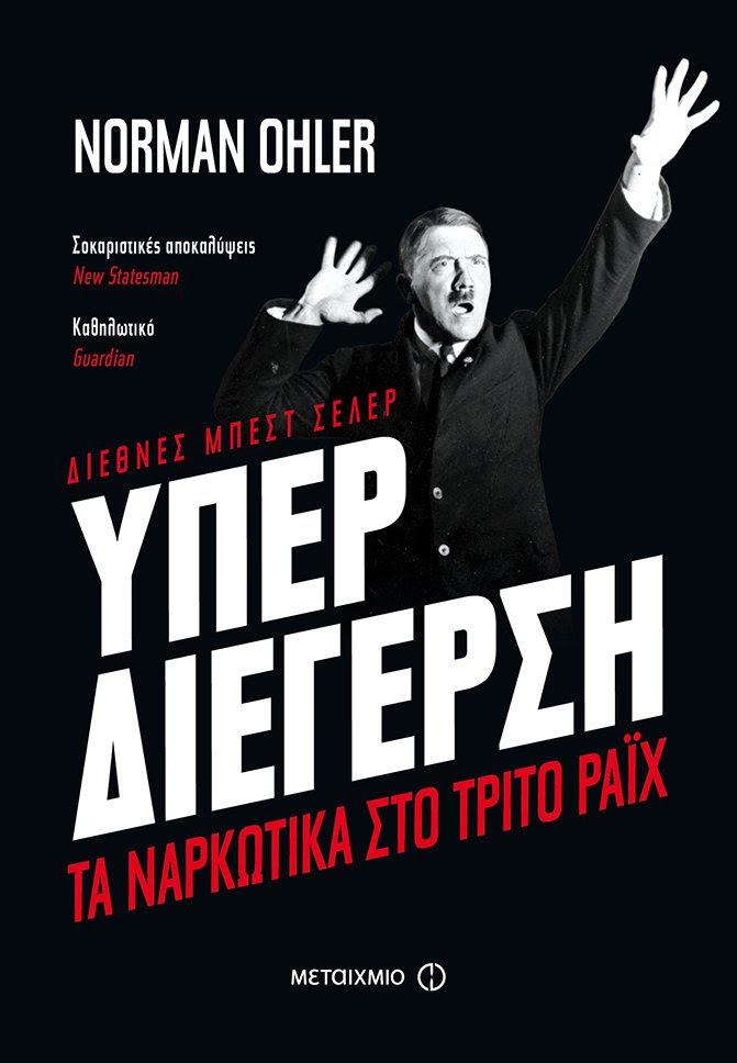 Ο συγγραφέας Norman Ohler στην Αθήνα