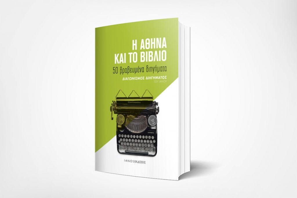 «Η Αθήνα και το βιβλίο»: Ειδικός Συλλεκτικός Τόμος από τις εκδόσεις IANOS