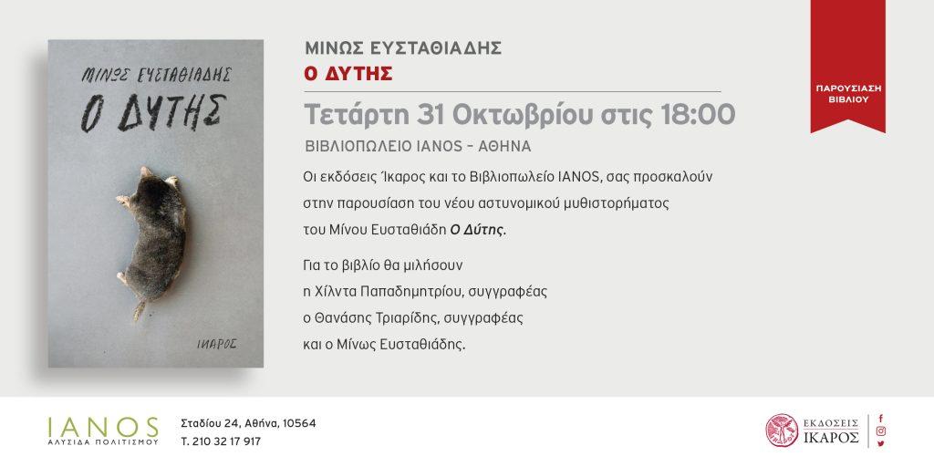 Ο Μίνως Ευσταθιάδης παρουσιάζει το νέο του αστυνομικό μυθιστόρημα «Ο Δύτης»