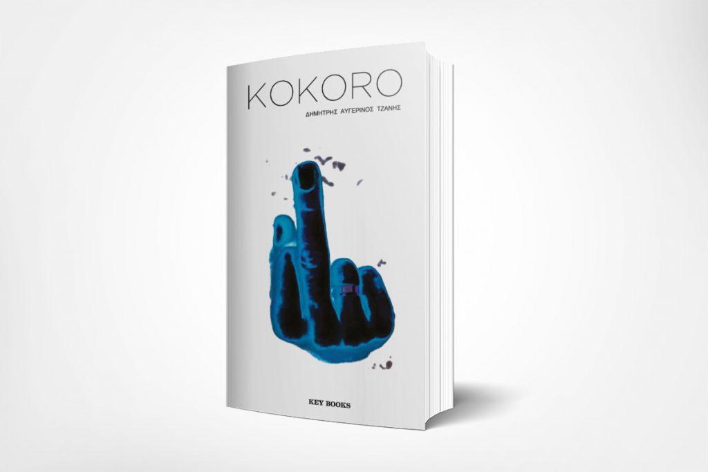 «Kokoro»: Η πρώτη ποιητική συλλογή του Δημήτρη Αυγερινού Τζανή