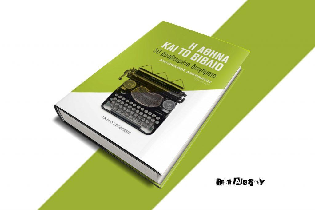 «Η Αθήνα και το βιβλίο» -κριτική του βιβλίου των εκδόσεων IANOS