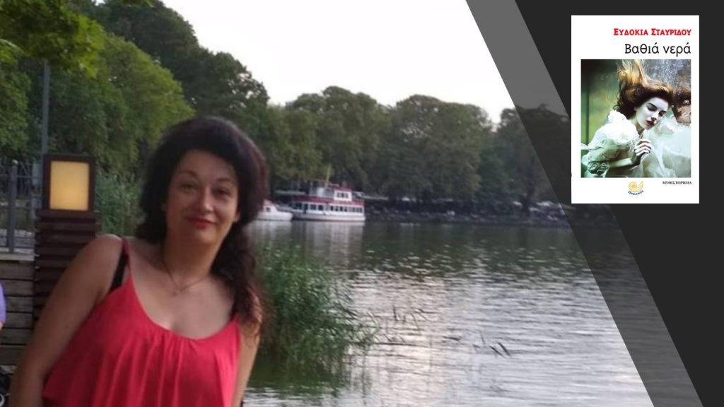 """Ευδοκία Σταυρίδου: """"Τα Γιάννενα είναι η καρμική μου πόλη"""""""