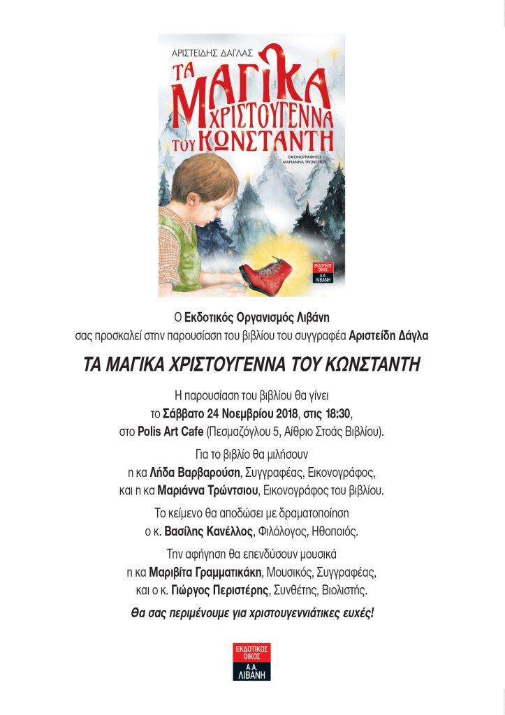 """Βιβλιοπαρουσίαση: """"Τα Μαγικά Χριστούγεννα του Κωνσταντή"""""""