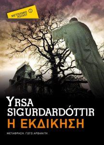Η Yrsa Sigurdardottir, η ισλανδή βασίλισσα του crime, στην Αθήνα!