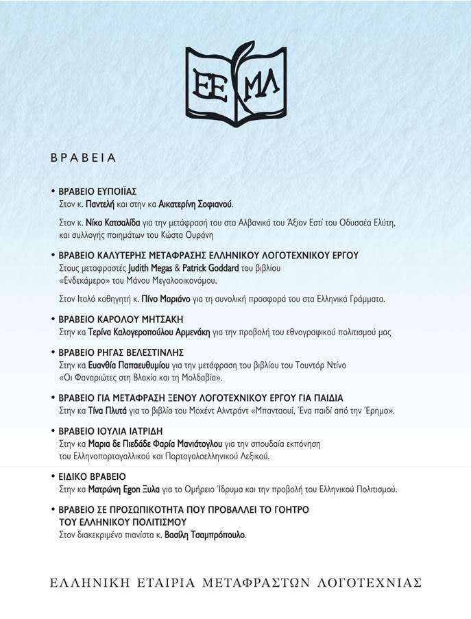 Απονομή Βραβείων Ελληνικής Εταιρείας Μεταφραστών Λογοτεχνίας