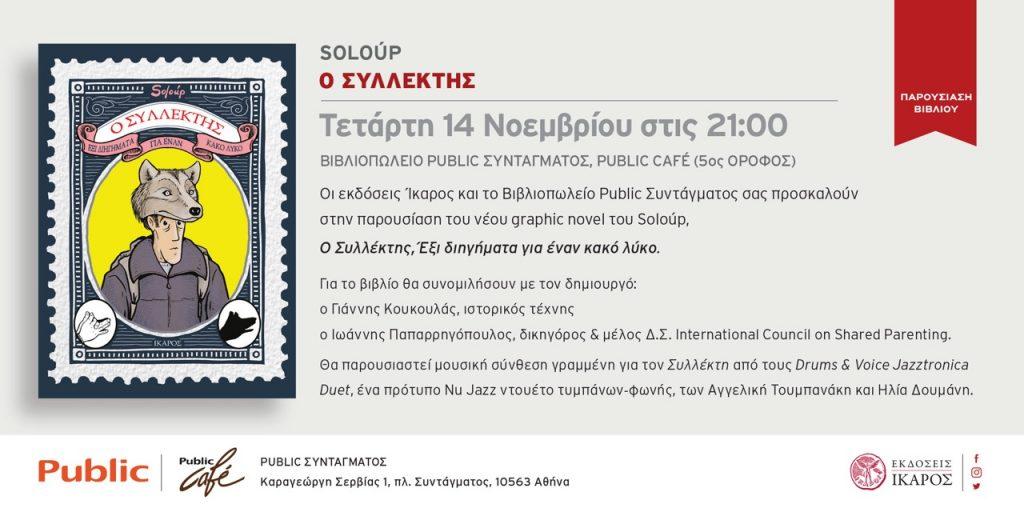 Παρουσίαση του νέου graphic novel του Soloúp «Ο Συλλέκτης»