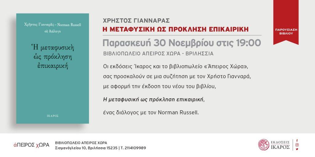 Βιβλιοπαρουσίαση: «Η μεταφυσική ως πρόκληση επικαιρική»