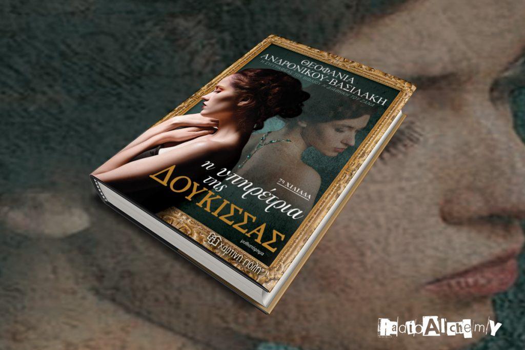 """""""Η υπηρέτρια της Δούκισσας"""" -κριτική του βιβλίου της Θεοφανίας Ανδρονίκου - Βασιλάκη"""