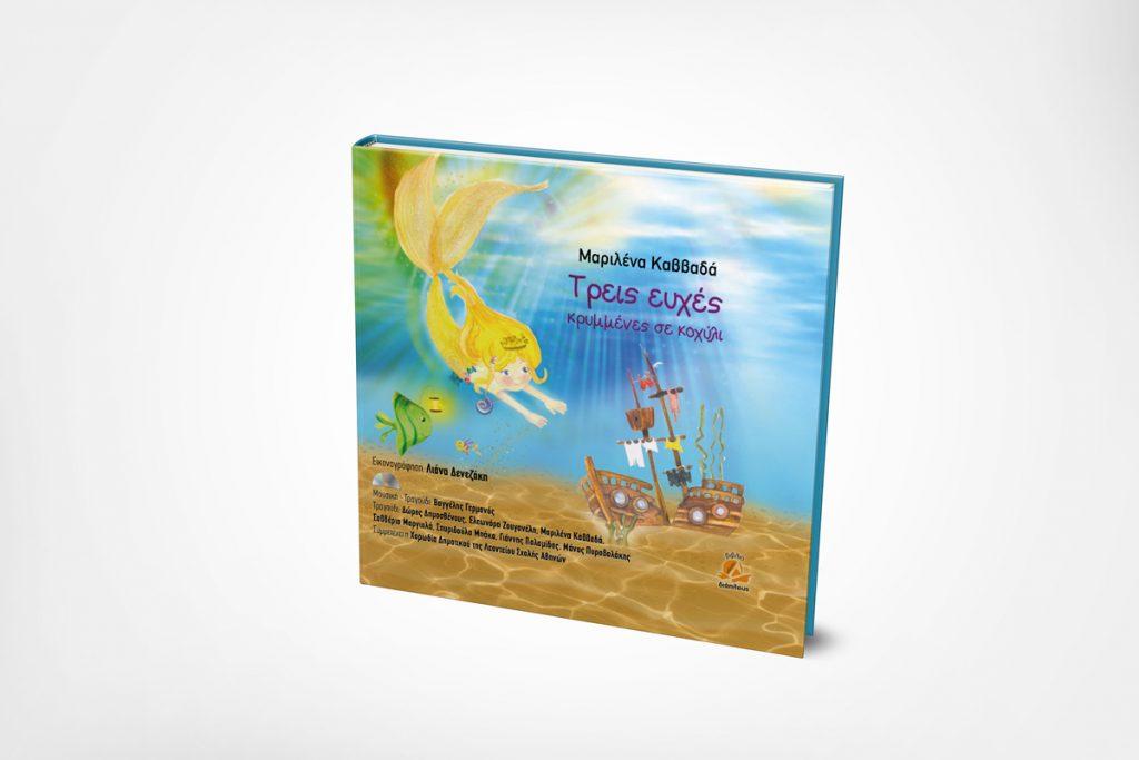Παρουσίαση παιδικού βιβλίου: «Τρεις ευχές κρυμμένες σε κοχύλι»