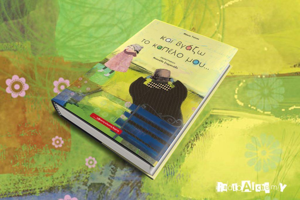 «Και βγάζω το καπέλο μου…» -κριτική του νέου παιδικού βιβλίου του Μάκη Τσίτα