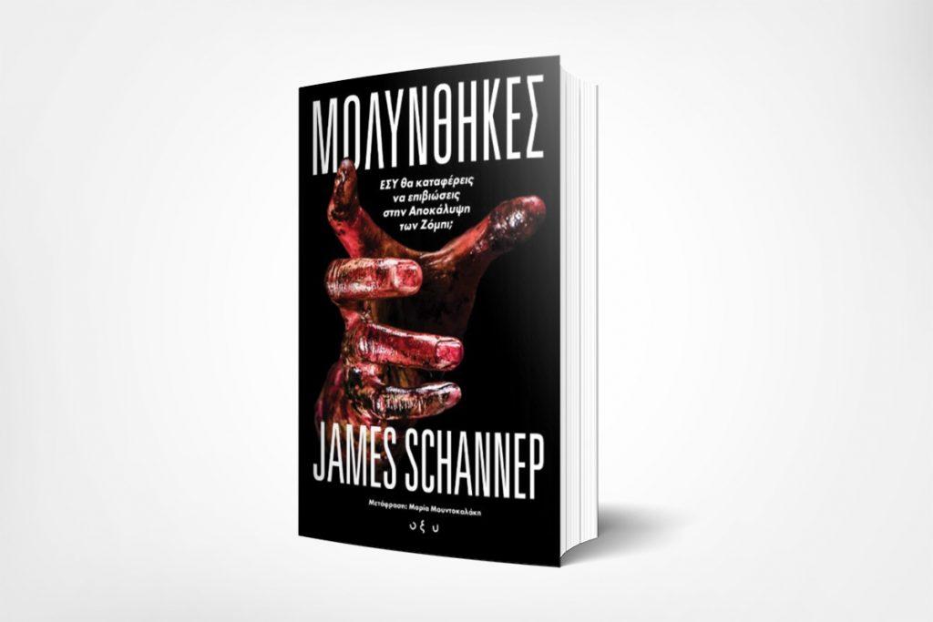 """Νέα κυκλοφορία: """"ΜΟΛΥΝΘΗΚΕΣ"""" του James Schannep"""