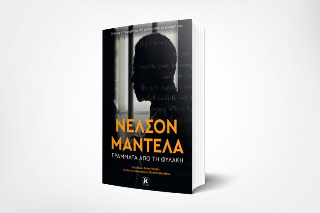 """Νέα κυκλοφορία: """"Νέλσον Μαντέλα - Γράμματα από τη φυλακή"""""""