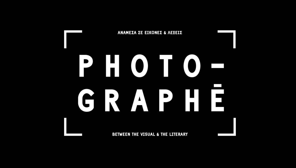 photo-graphē: Ανάμεσα σε Εικόνες και Λέξεις