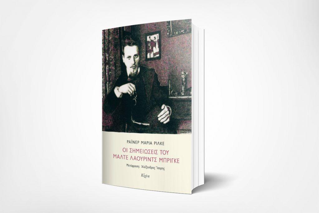 Νέα κυκλοφορία: «Οι σημειώσεις του Μάλτε Λάουριντς Μπρίγκε» του Ράινερ Μαρία Ρίλκε