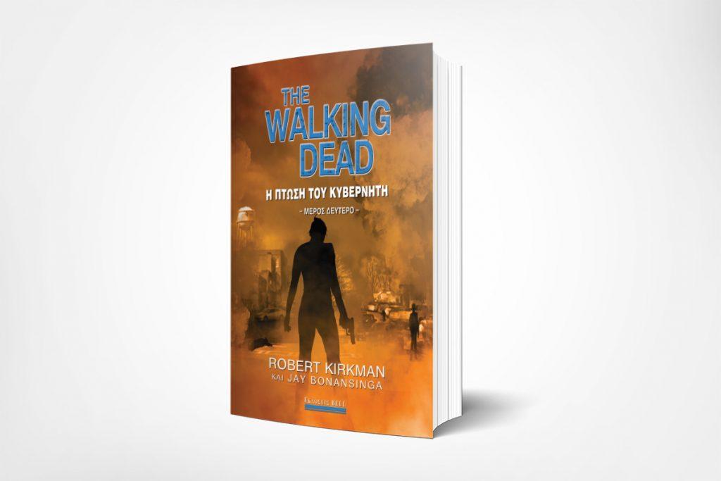 """Νέα κυκλοφορία: """"The Walking Dead - Η Πτώση του Κυβερνήτη, Μέρος Δεύτερο"""""""