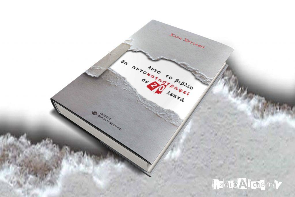 Χαρά Χρυσάφη: «Αυτό το βιβλίο θα αυτοκαταστραφεί σε 20 λεπτά»