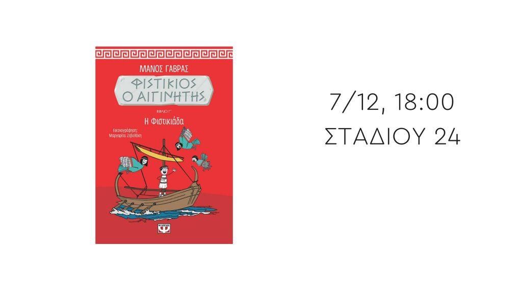 Βιβλιοπαρουσίαση: «Φιστίκιος ο Αιγινήτης 3 - Η Φιστικιάδα»