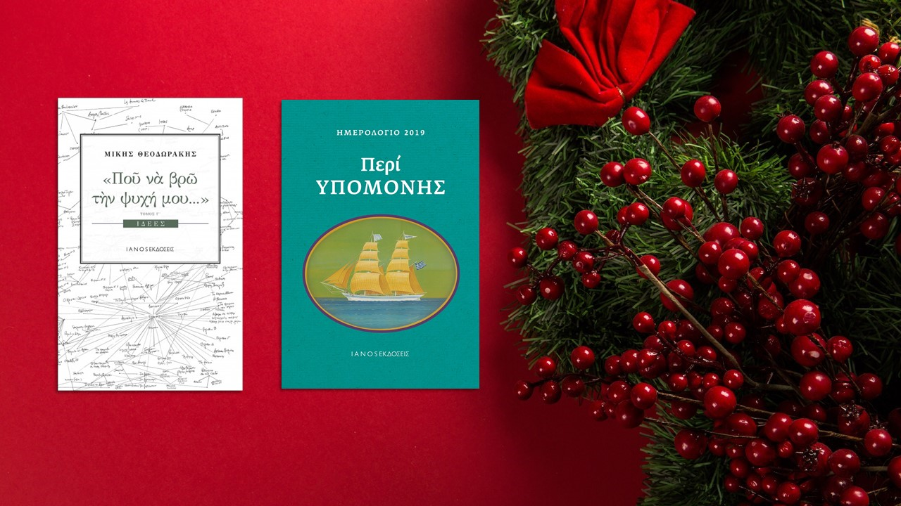 Καλές γιορτές με RadioAlchemy βιβλία