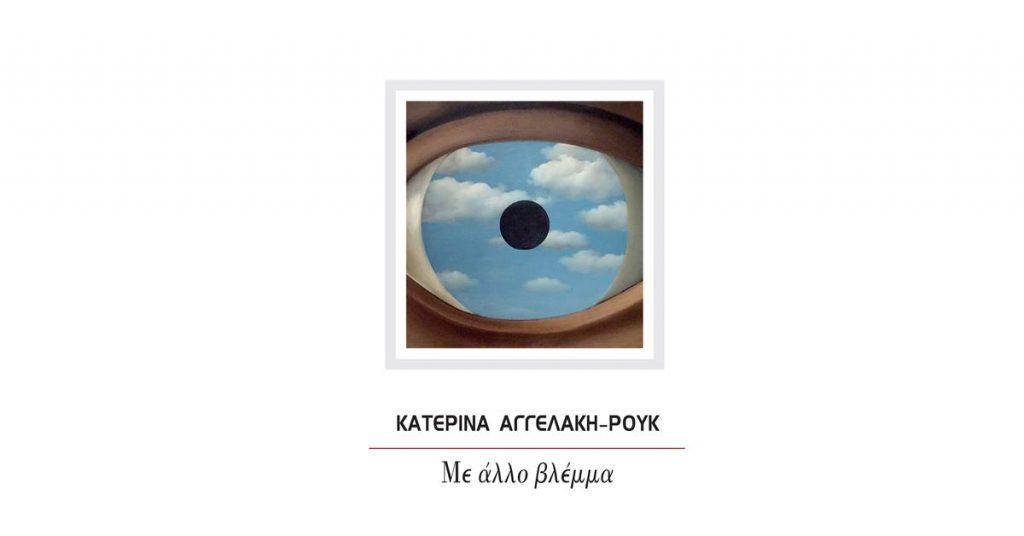 Η Κατερίνα Αγγελάκη-Ρουκ «Με άλλο βλέμμα» στον Ιανό της Σταδίου