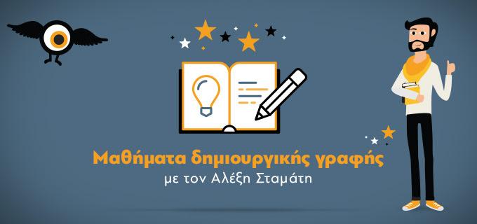Μαθήματα δημιουργικής γραφής για προχωρημένους από το Bookoo με τον Αλέξη Σταμάτη