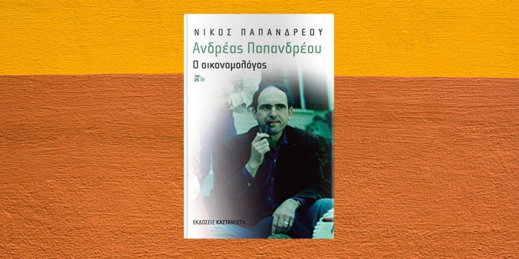 """Βιβλιοπαρουσίαση: """"Ανδρέας Παπανδρέου - Ο οικονομολόγος"""""""