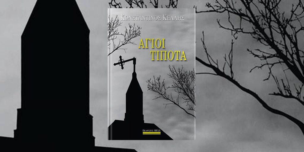 Οι Άγιοι Τίποτα στην Αθήνα
