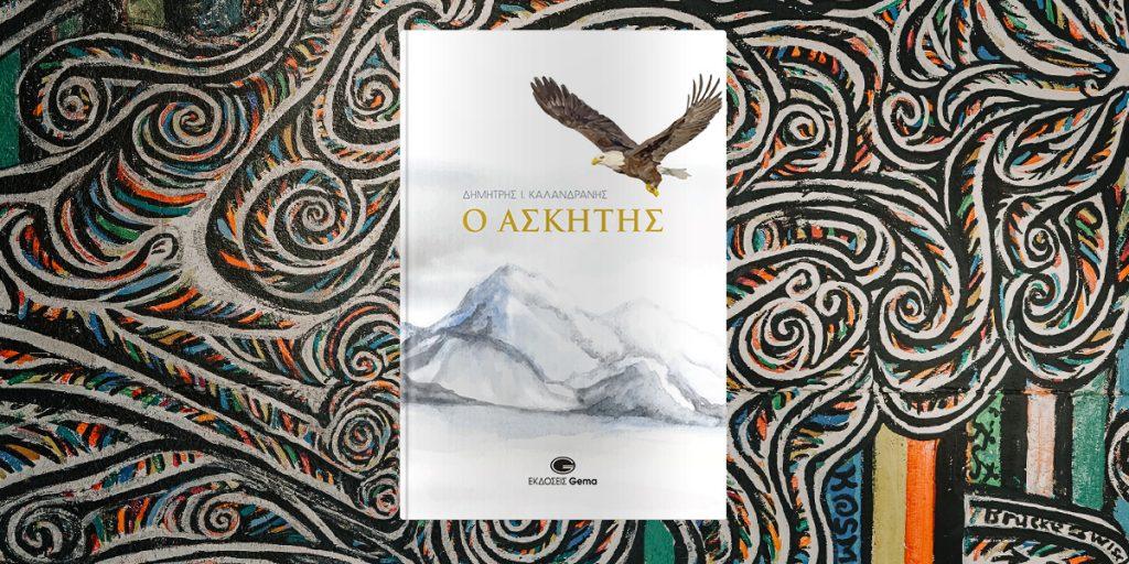 Κυκλοφορεί από τις εκδόσεις Gema το μυθιστόρημα του Δημήτρη Ι. Καλανδράνη «Ο Ασκητής»