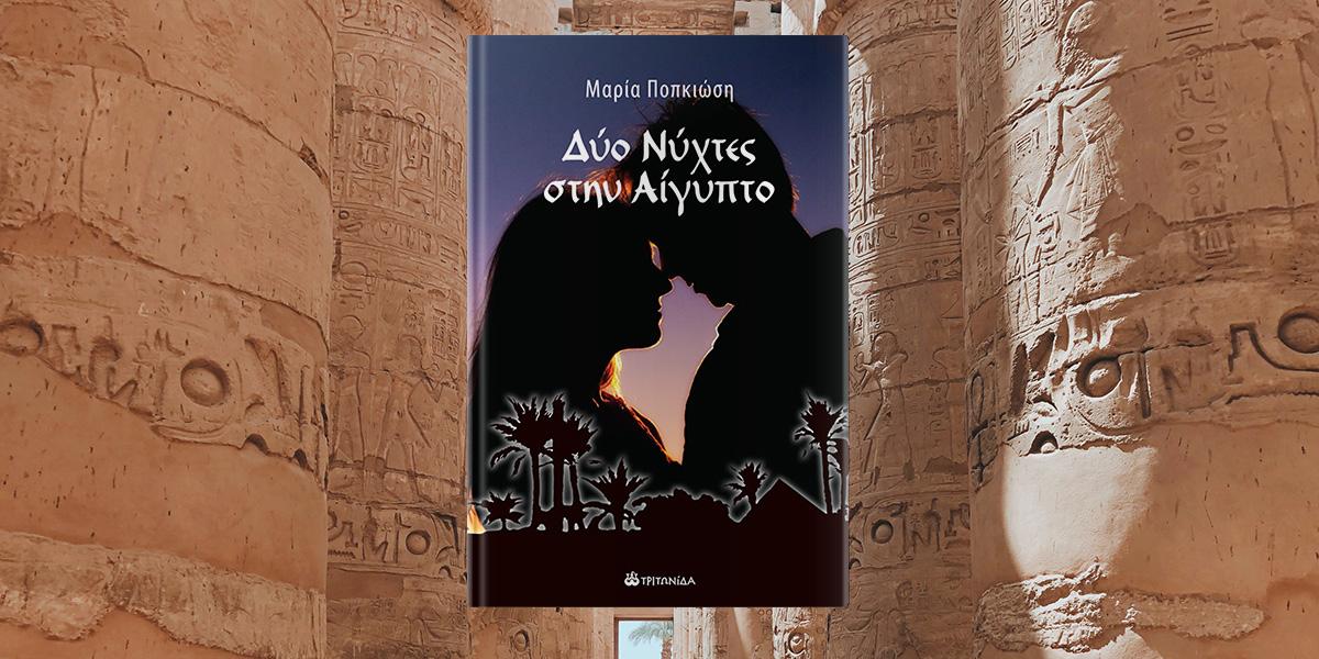 """Νέα κυκλοφορία: """"Δύο νύχτες στην Αίγυπτο"""""""