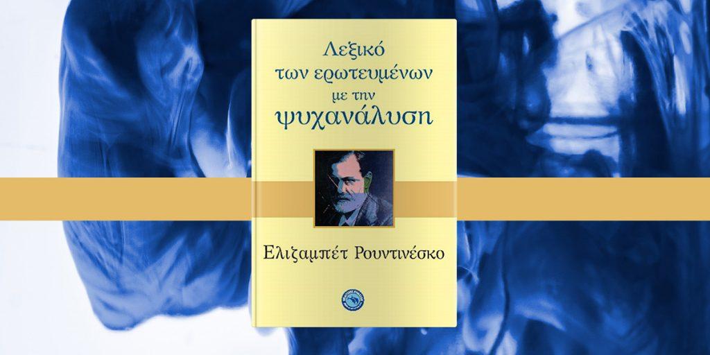 Νέα κυκλοφορία: «Λεξικό των ερωτευμένων με την ψυχανάλυση»