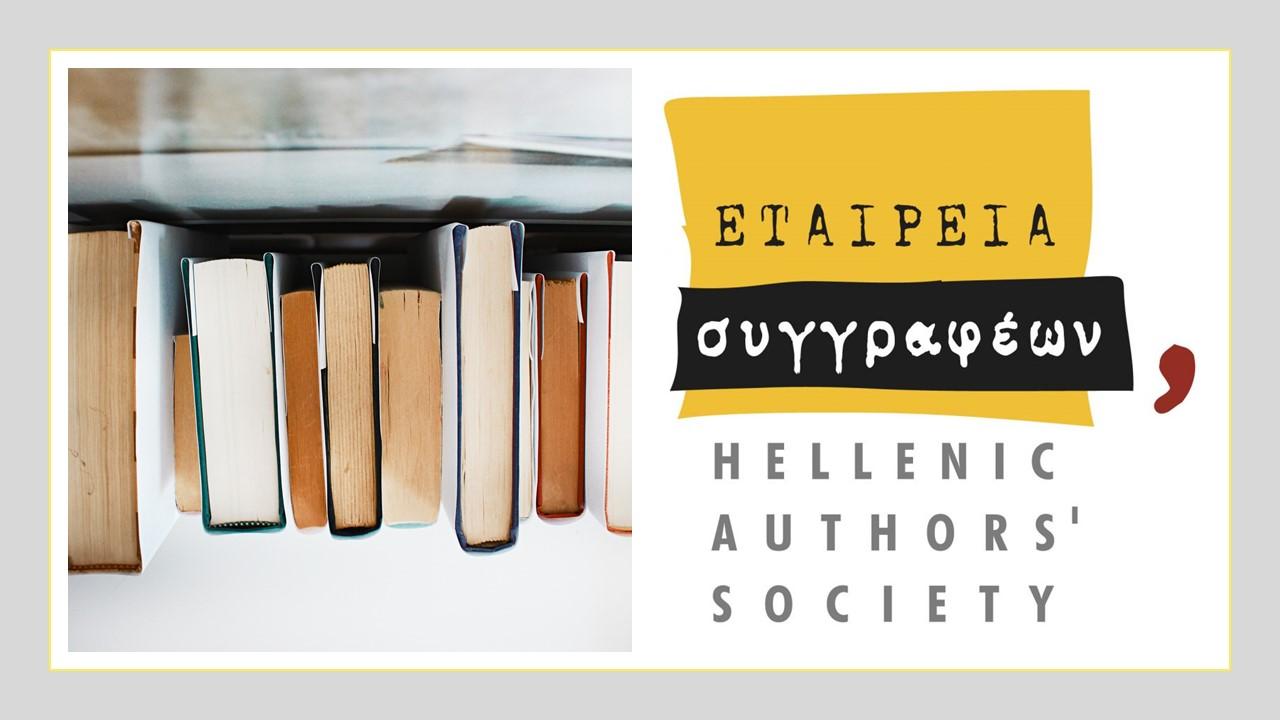 Νέα συνάντηση της Λέσχης Ανάγνωσης Εταιρείας Συγγραφέων