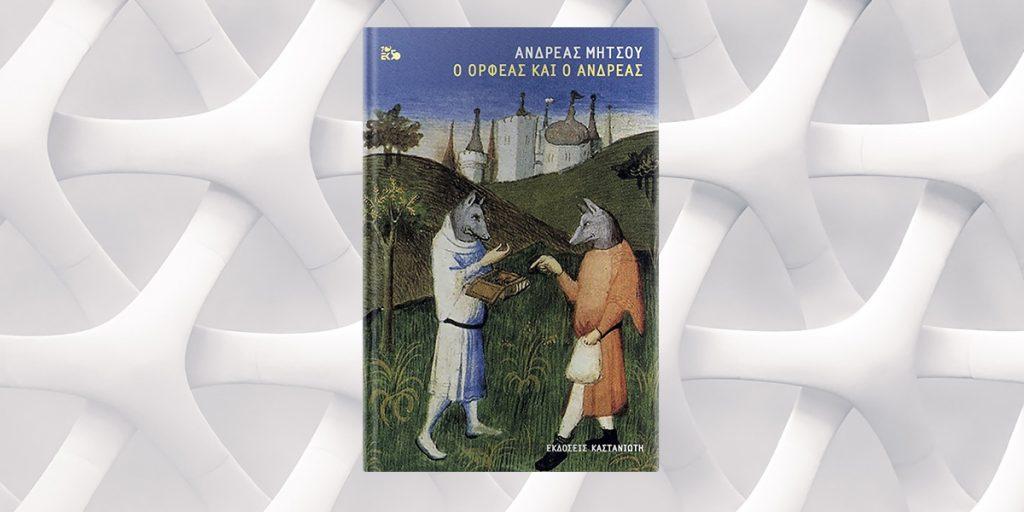 Βιβλιοπαρουσίαση: «Ο Ορφέας και ο Ανδρέας»