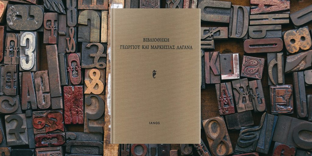 Βιβλιοπαρουσίαση: «Βιβλιοθήκη Γεωργίου και Μαρκησίας Λαγανά»