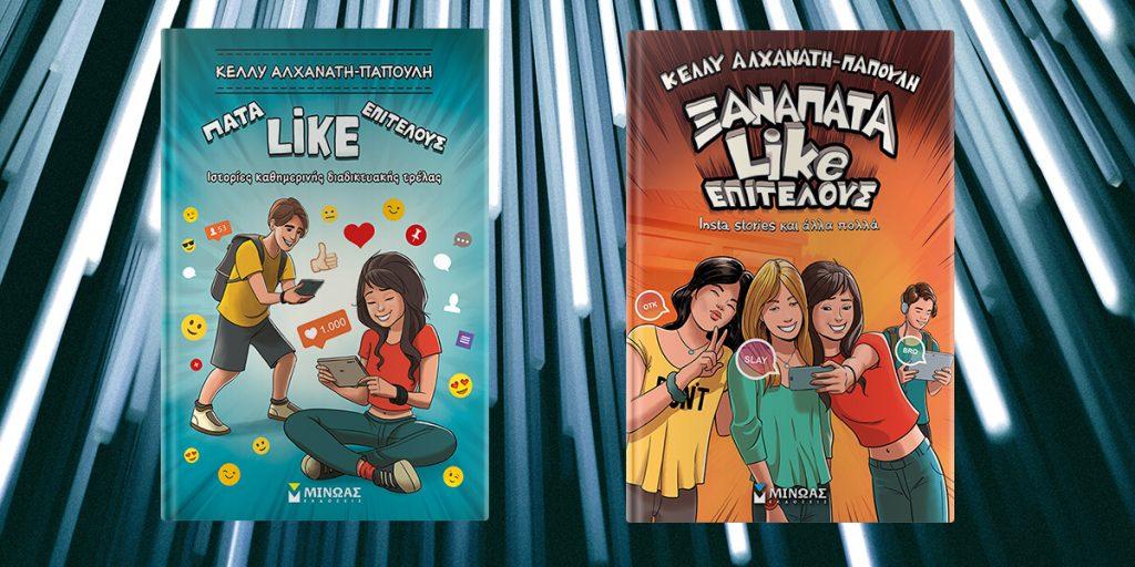 Δύο βιβλία για την Ημέρα Ασφαλούς Διαδικτύου από τις εκδόσεις Μίνωας